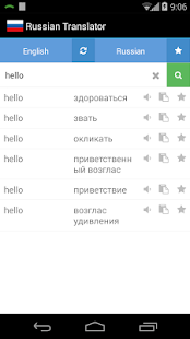 Russian Translator- screenshot thumbnail