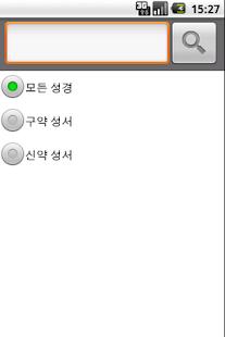 韓國聖經離線 PRO|玩生活App免費|玩APPs