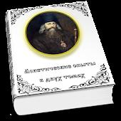 Аскетические опыты Том I, II