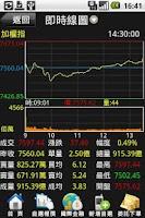 Screenshot of 玉山證券A+行動下單