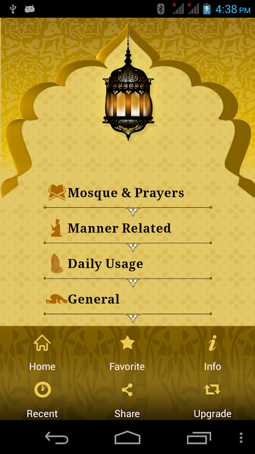 Supplications of Islam - Duas- screenshot