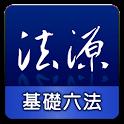 法源法典--基礎六法版 icon