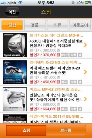 JGOLF 쇼핑&커뮤니티- screenshot