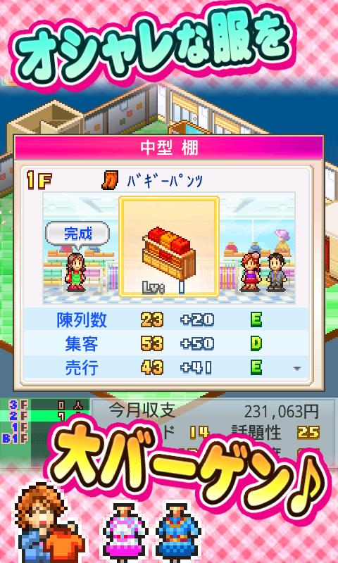 【体験版】アパレル洋品店 Lite screenshot #2