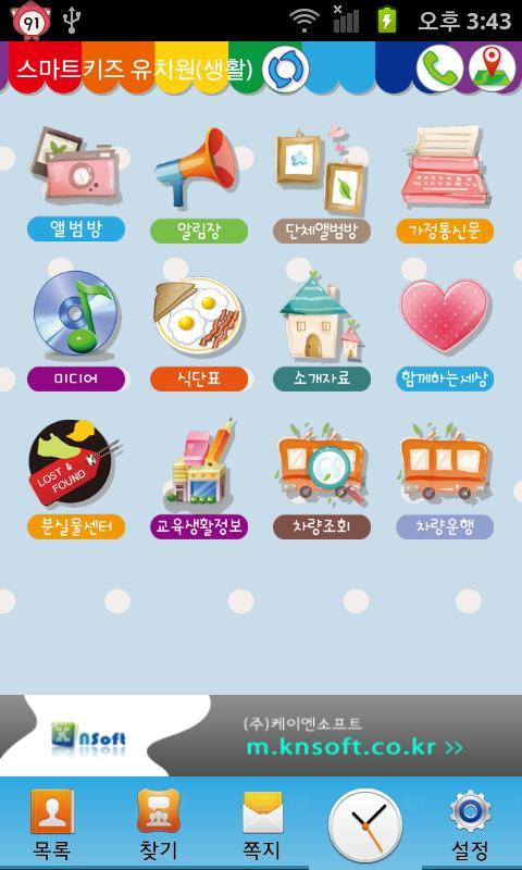 삼양사유치원 - screenshot