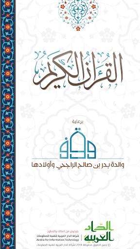 القرآن العظيم وقف الراجحي