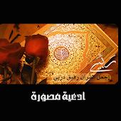 أدعية شهر رمضان