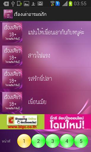 【免費娛樂App】เรื่องเล่าอารมณ์รัก-APP點子