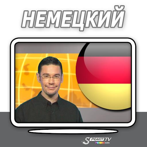 говорить Немецкий n