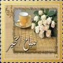 صور صباح الخير-المجموعة الاضخم icon