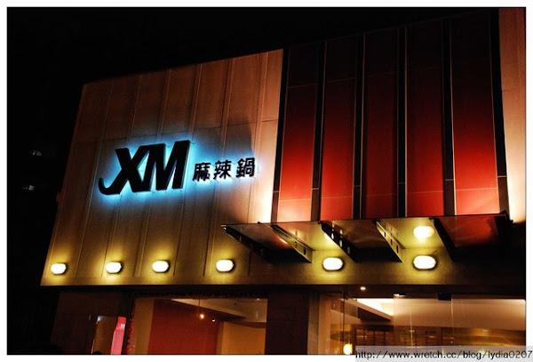 台南XM麻辣鍋