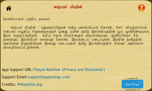 【免費書籍App】Thayal Machine-APP點子