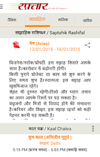 Best Jyotish App in Hindi- screenshot thumbnail
