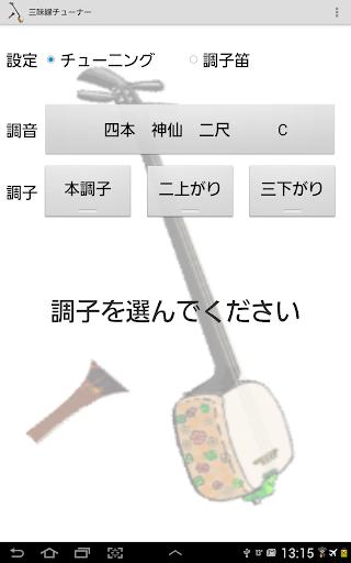 玩工具App|三味線チューナー免費|APP試玩