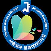 서울의대 함춘여자의사회