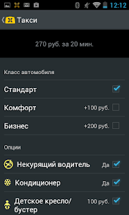 inTaxi: order taxi in Russia - screenshot thumbnail