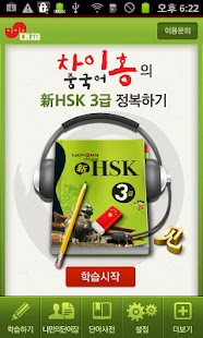 차이홍 HSK3급 - screenshot thumbnail
