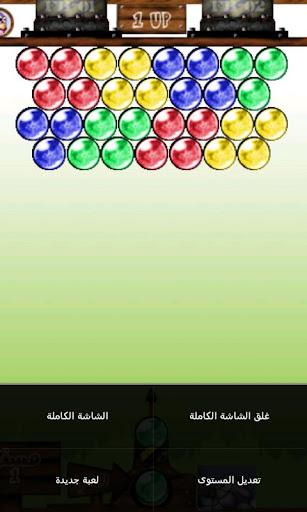 لعبة كرة الثلج frozenbubbles لهواتف
