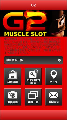 G2 パチスロ専門店 情報アプリ