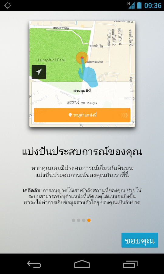 Bribespot Thailand - screenshot