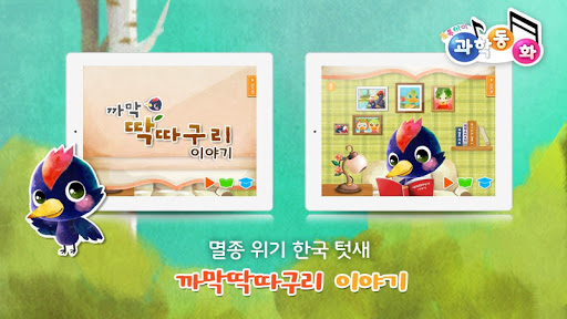 【免費教育App】黑啄木鸟的故事-APP點子