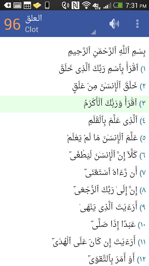 Quran in English and Arabic - screenshot