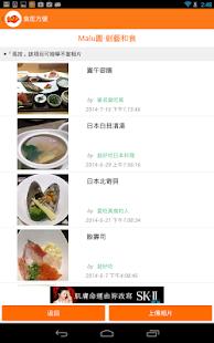 食在方便 - 餐廳、食記、在地美食小吃APP- screenshot thumbnail