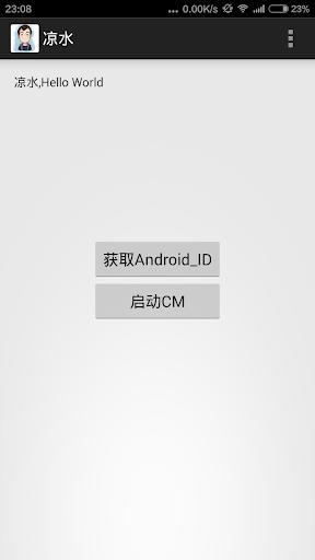 凉水-安卓ID查看器 Android id查看器