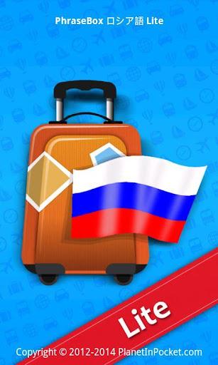 会話帳ロシア語 Lite