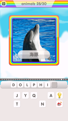 玩免費教育APP|下載English Vocabulary Game app不用錢|硬是要APP