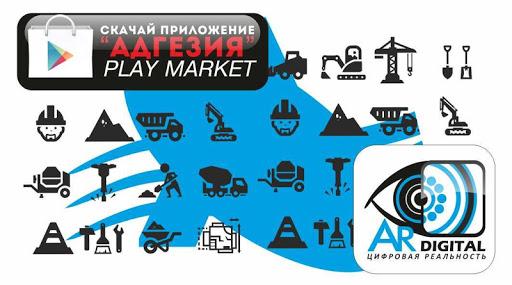 玩商業App|Адгезия免費|APP試玩