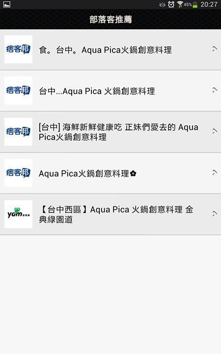 Aqua Pica 火鍋創意料理 粉絲APP- screenshot