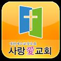 사랑교회 icon