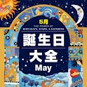 誕生日大全【5月編】 logo
