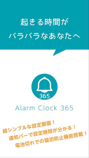 Alarm Clock 365 - 目覚まし時計 -
