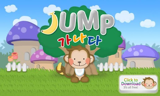 JUMP BABY-가나다 한글놀이