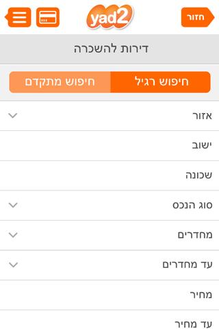 yad2 - screenshot