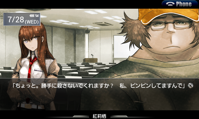 STEINS;GATE- screenshot