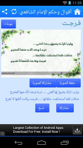أقوال وحكم الإمام الشافعي