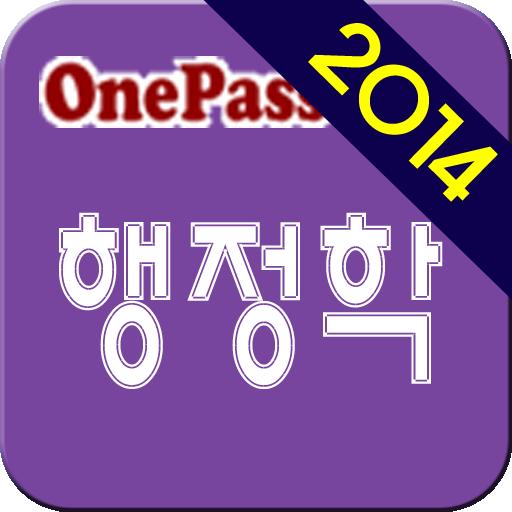 군무원 행정학 2014