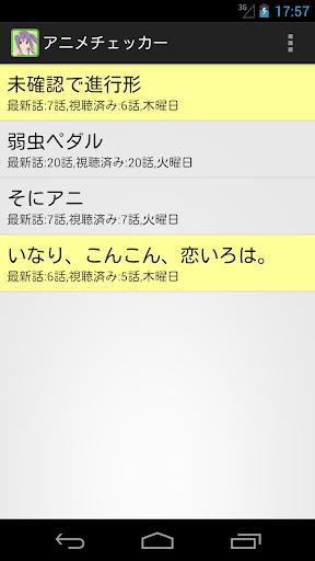 アニメ管理アプリ - アニメチェッカー