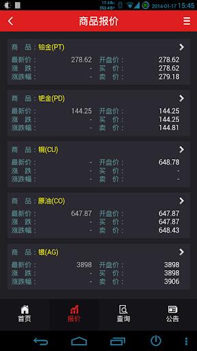"""东北亚贵金属交易所交易手机版——""""金银通"""""""