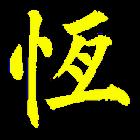 俞淨意公遇灶神記 icon