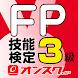 オンスク FP3級