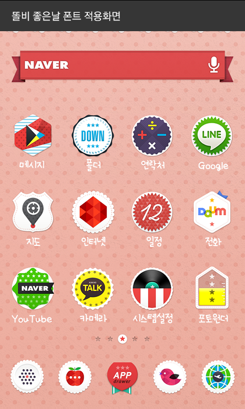 Good Day dodol launcher font - screenshot