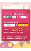 Screenshot of HAPPY GO點點計算機