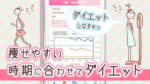【免費健康App】生理日・排卵日予測【ラルーン】妊娠・恋愛・ダイエットも!無料-APP點子