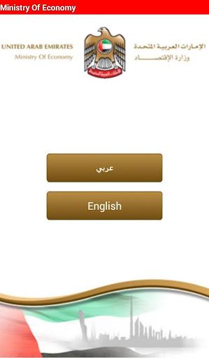 وزارة الإقتصاد - دولة الإمارات
