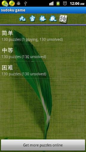 九宫格数独游戏
