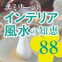 夢が叶う!ユミリーのインテリア風水の知恵88 logo
